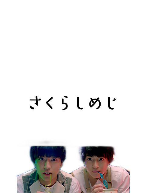 さくらしめじ🍄の画像(プリ画像)