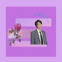 毅💙 プリ画像