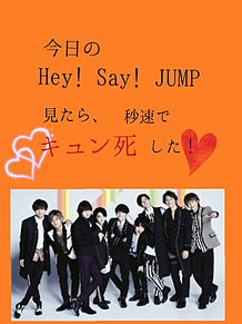 Hey! Say! JUMP❤ミュージックステーションの画像(ミュージックに関連した画像)