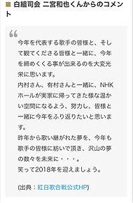 ニノおめでとう&頑張れ!の画像(2017年に関連した画像)