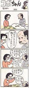 (^q^)の画像(コボちゃんに関連した画像)