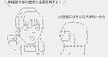 ドラえもん辛口wの画像(早稲田大学に関連した画像)