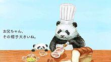 おひさまキッチン(パンダ君)の画像(パンダ イラストに関連した画像)