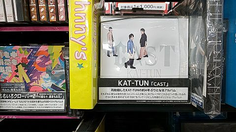 KATTUN見つけたの画像 プリ画像