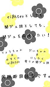 eighter 関ジュ担の画像(eighterに関連した画像)
