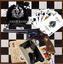 joker game×伊勢谷友介 プリ画像