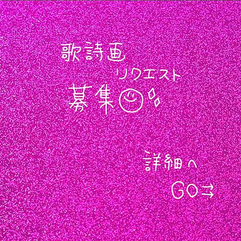 歌詞画リクエストください🌷の画像(プリ画像)