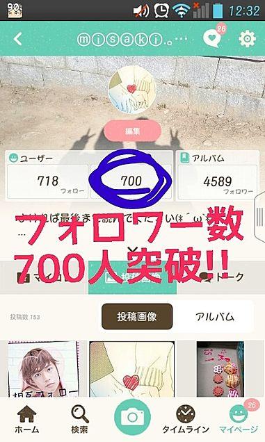 フォロワー数700人突破!!の画像(プリ画像)