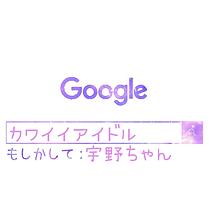 Google 検索画像 もしかして 宇野ちゃんの画像(Googleに関連した画像)