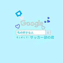 Google先生の画像(結果に関連した画像)