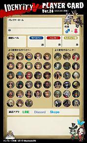 第五人格自己紹介カードの画像(第五人格に関連した画像)