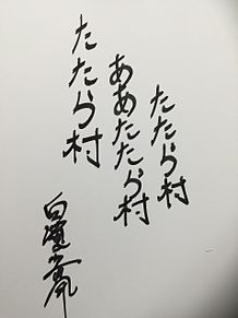 白濱亜嵐の画像(プリ画像)