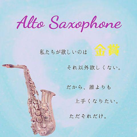 Alto Saxophoneの画像(プリ画像)