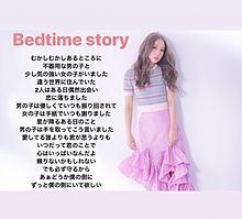 Bedtime Storyの画像(西野カナ 新曲 歌詞に関連した画像)