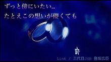 三代目JSoul Brothersの画像(linkに関連した画像)