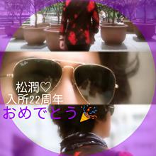入所22周年おめでとう🎉 プリ画像