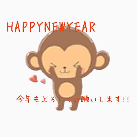 今年初投稿!今年もよろしくお願いします!の画像(プリ画像)