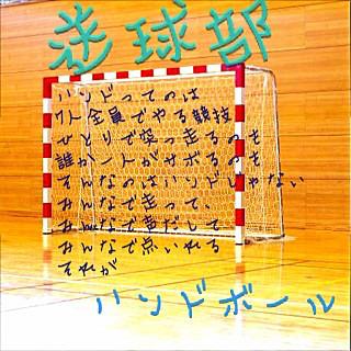 ハンドボールの画像 p1_10