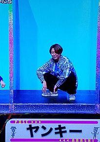 相葉くんのヤンキー座りが好きすぎる件の画像(ヤンキーに関連した画像)
