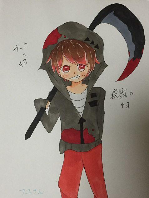 殺戮のキヨの画像(プリ画像)
