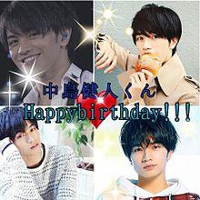 健人くんHappybirthday!!!の画像(HAPPYBIRTHDAYに関連した画像)