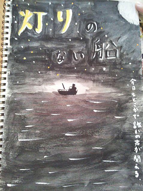 灯りのない船の画像(プリ画像)
