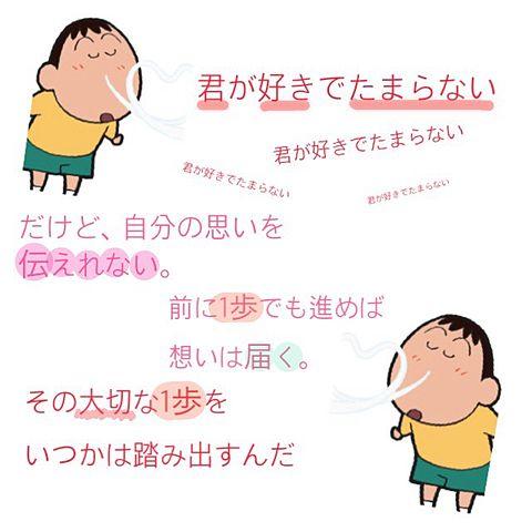 ポエム  クレヨンしんちゃんの画像(プリ画像)