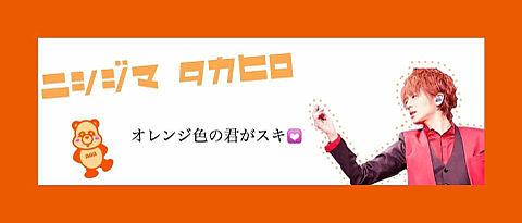 にっしーlove♡の画像(プリ画像)