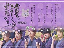 年賀状:2020年明けましておめでとうございます🎍☀ プリ画像