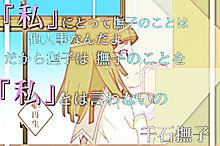 千石ちゃん、の画像(西尾維新に関連した画像)