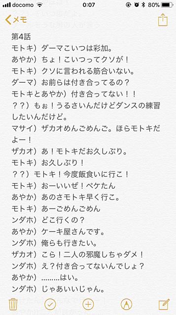モトキとの恋の画像(プリ画像)