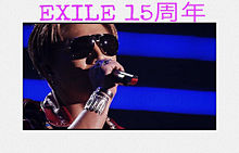 EXILE 15周年