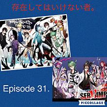 Episode 31.の画像(プリ画像)