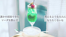 林檎花火とソーダの海/まふまふの画像(ソーダに関連した画像)