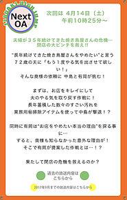 2018.4.14(土)の画像(Hey! Say! JUMP 情報に関連した画像)
