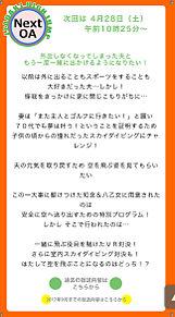 2018.4.28(土)の画像(Hey! Say! JUMP 情報に関連した画像)