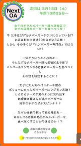 2018.8.18(土)の画像(Hey! Say! JUMP 情報に関連した画像)