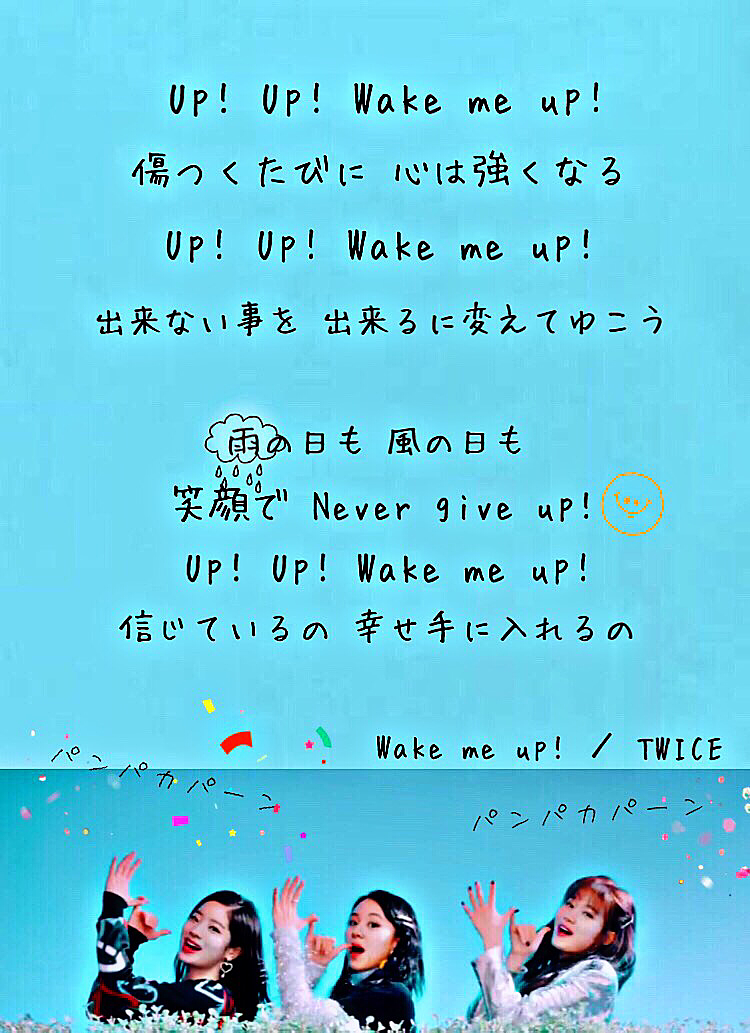 TWICE Wake me up! 歌詞画
