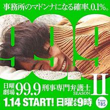 99.9相葉ちゃんの画像(プリに関連した画像)