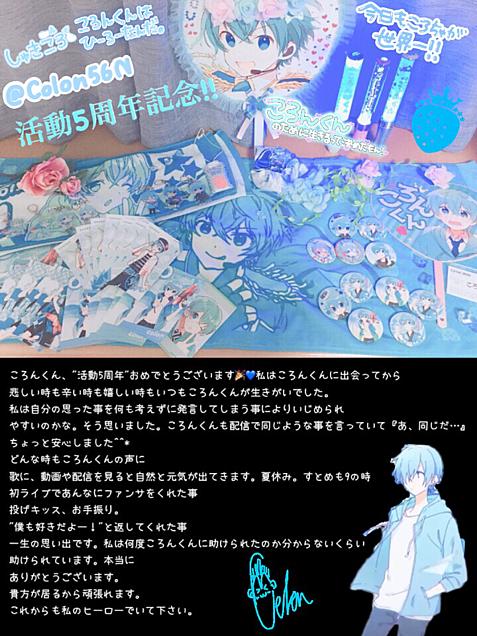 ころんくん活動5周年記念___♔.゚の画像(プリ画像)