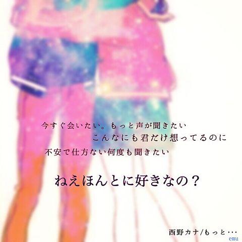 今すぐ会いたい 歌詞 西野カナ