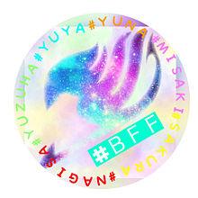 ずっと、どこまでも、#BFF プリ画像