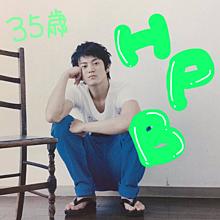 小栗旬Happy Birthday プリ画像