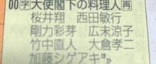 大使閣下の料理人再放送の画像(大倉孝二に関連した画像)