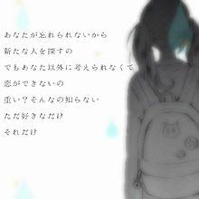 好き イイね→保存の画像(重いに関連した画像)