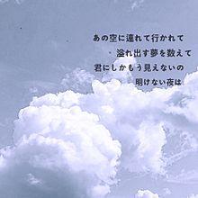 ポエムっぽい歌詞の画像(歌詞に関連した画像)