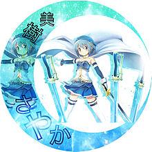 魔法少女まどかマギカ外伝マギアレコードの画像(魔法少女まどか☆マギカに関連した画像)