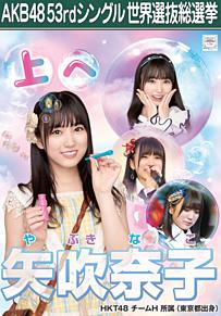 矢吹奈子♡HKT48の画像(総選挙に関連した画像)