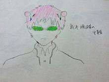 斉木楠雄の画像(夏アニメに関連した画像)