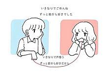 好きっ!!の画像(プリ画像)